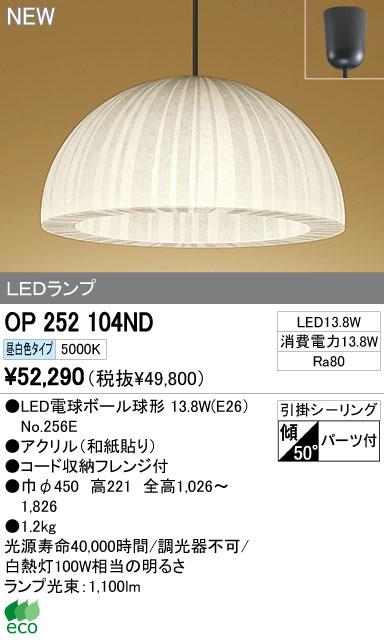 オーデリック(ODELIC) [OP252104ND] LEDペンダント