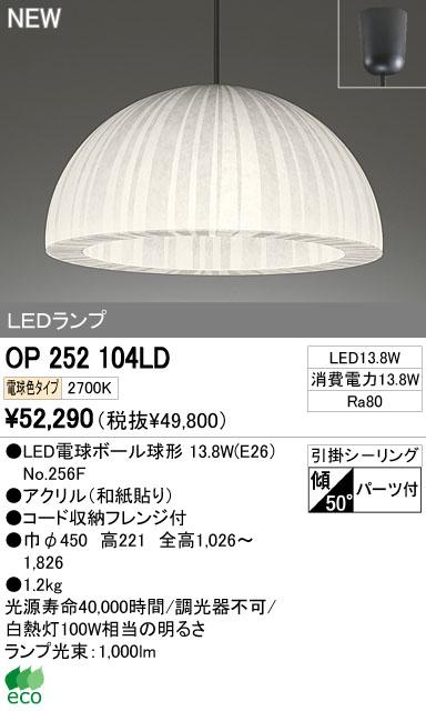 オーデリック(ODELIC) [OP252104LD] LEDペンダント