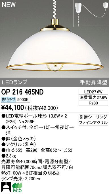 オーデリック ODELIC OP216465ND LEDペンダント