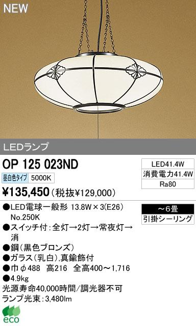 オーデリック(ODELIC) [OP125023ND] LEDペンダント