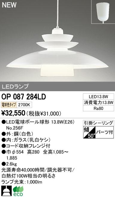 オーデリック ODELIC OP087284LD LEDペンダント