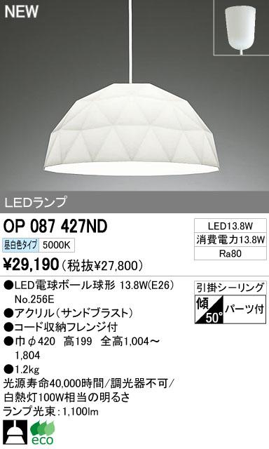 オーデリック ODELIC OP087427ND LEDペンダント