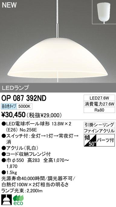 オーデリック ODELIC OP087392ND LEDペンダント