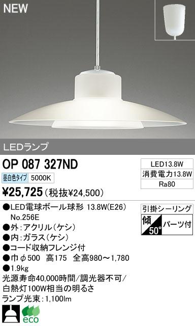 オーデリック ODELIC OP087327ND LEDペンダント