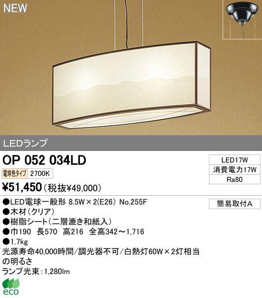 オーデリック(ODELIC) [OP052034LD] LEDペンダント