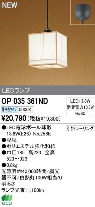 オーデリック ODELIC OP035361ND LEDペンダント