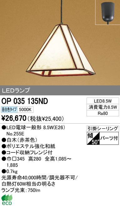 オーデリック ODELIC OP035135ND LEDペンダント