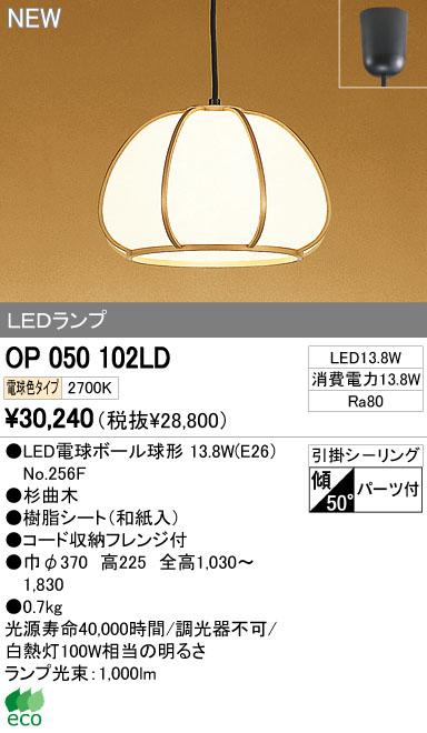 オーデリック ODELIC OP050102LD LEDペンダント