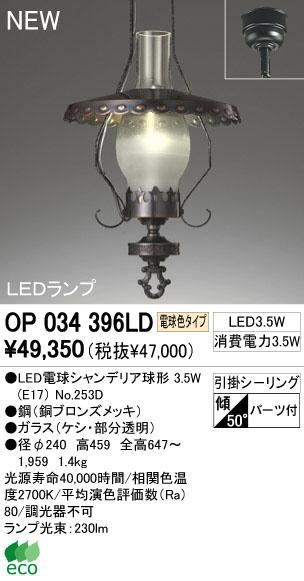 オーデリック(ODELIC) [OP034396LD] LEDペンダント