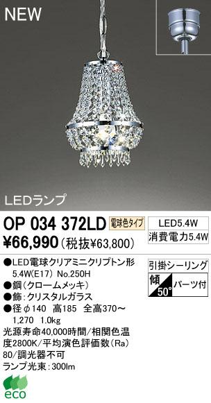 オーデリック ODELIC OP034372LD LEDペンダント