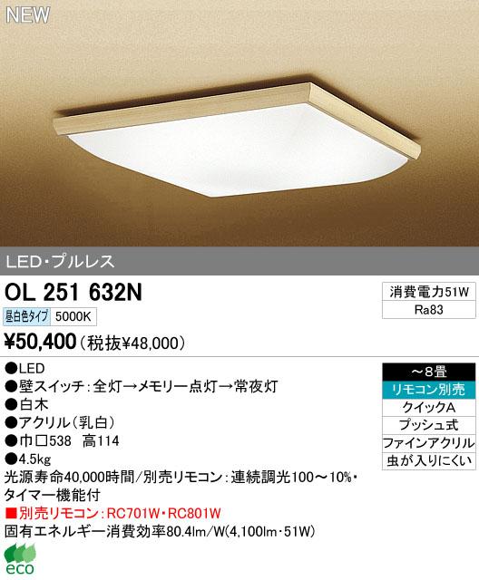 オーデリック(ODELIC) [OL251632L] RC701W/RC801W別売