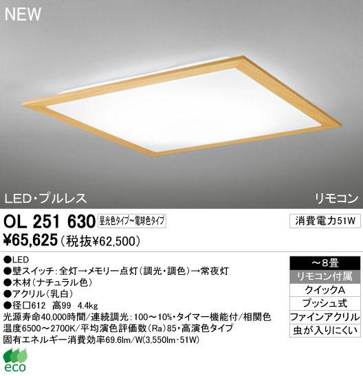 オーデリック(ODELIC) [OL251630] LEDシーリングライト