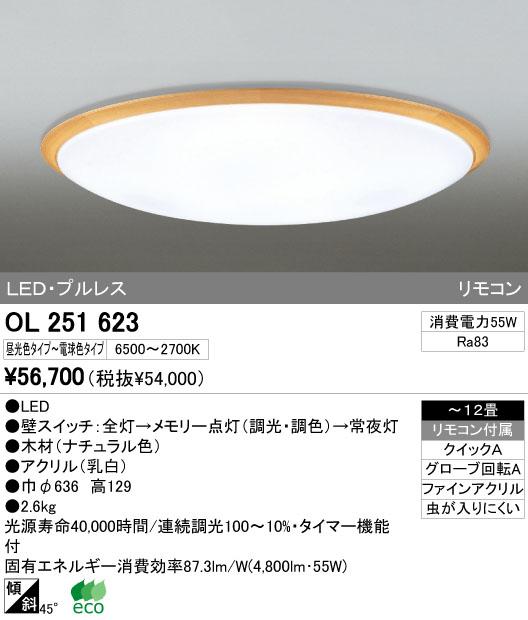 オーデリック(ODELIC) [OL251623] LEDシーリングライト