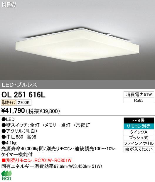 オーデリック ODELIC OL251616L RC701W/RC801W別売