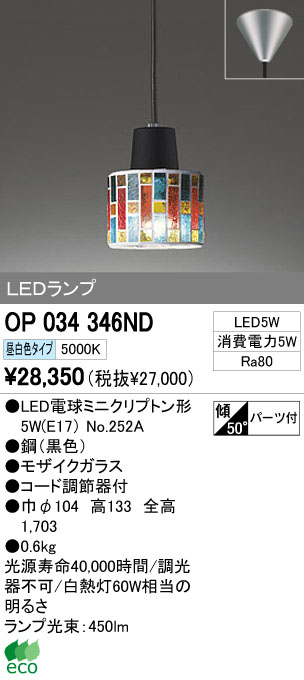 オーデリック ODELIC OP034346ND LEDペンダント