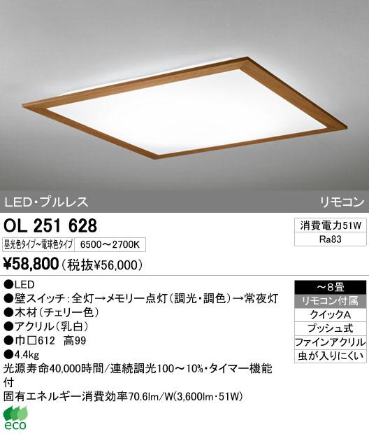 オーデリック(ODELIC) [OL251628] LEDシーリングライト