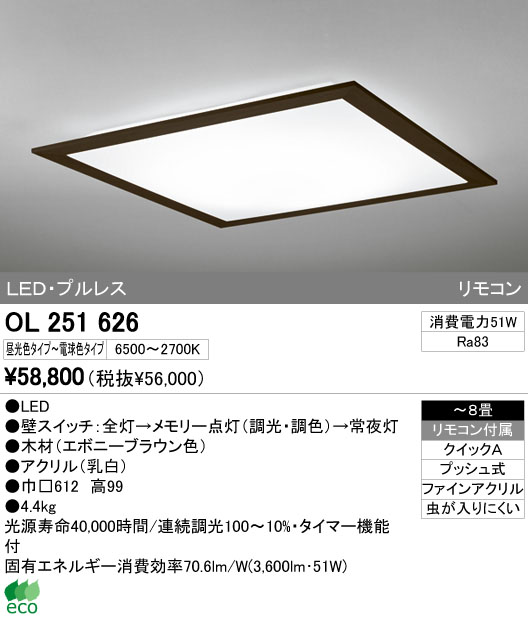 オーデリック ODELIC OL251626 LEDシーリングライト
