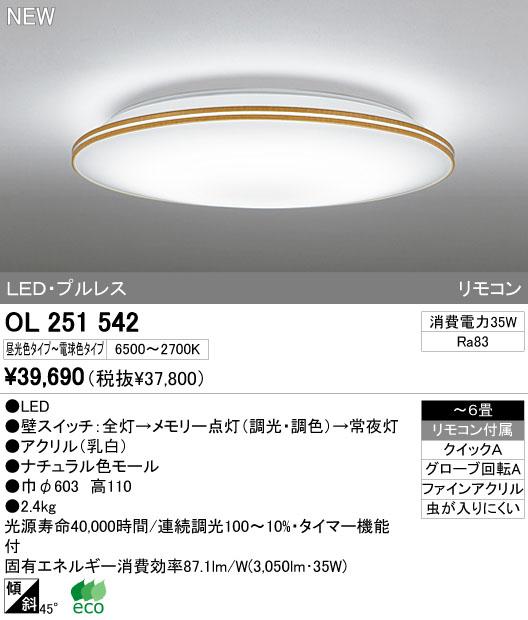 オーデリック(ODELIC) [OL251542] LEDシーリングライト