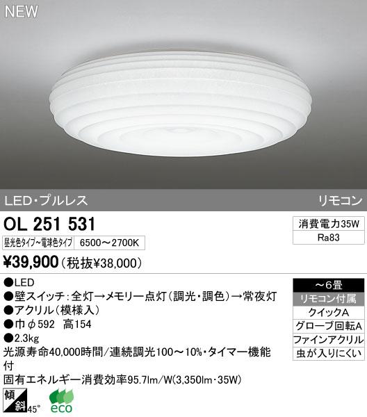 オーデリック(ODELIC) [OL251531] LEDシーリングライト