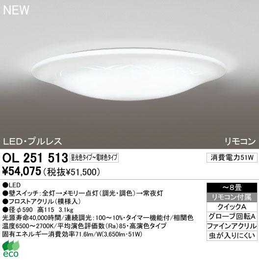 オーデリック(ODELIC) [OL251513] LEDシーリングライト