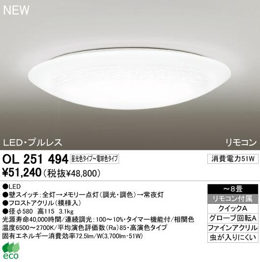 オーデリック(ODELIC) [OL251494] LEDシーリングライト