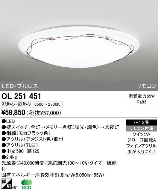 オーデリック ODELIC OL251451 LEDシーリングライト