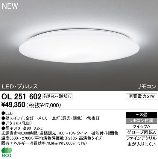 オーデリック(ODELIC) [OL251602] LEDシーリングライト