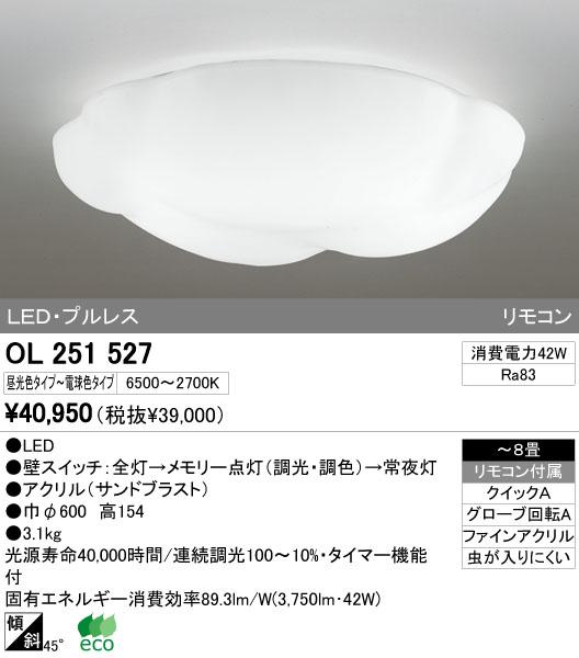 オーデリック(ODELIC) [OL251527] LEDシーリングライト