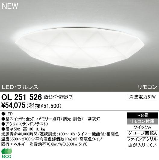 オーデリック(ODELIC) [OL251526] LEDシーリングライト