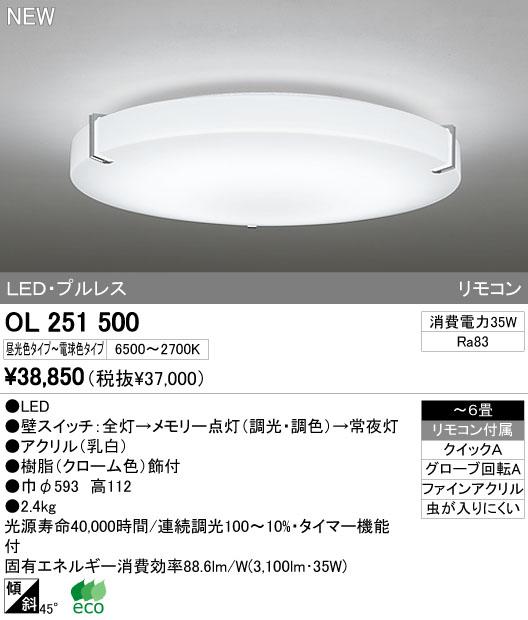 オーデリック(ODELIC) [OL251500] LEDシーリングライト