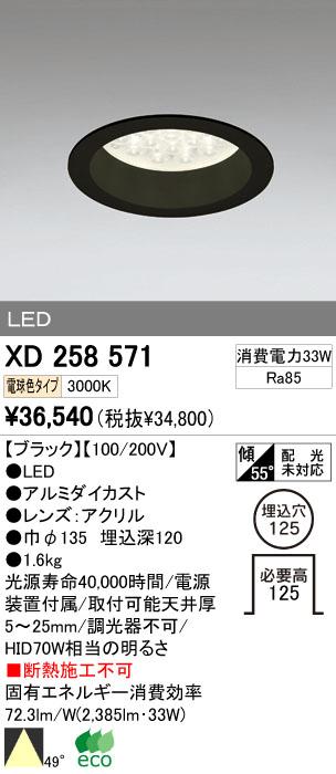 オーデリック(ODELIC) [OL251498] LEDシーリングライト