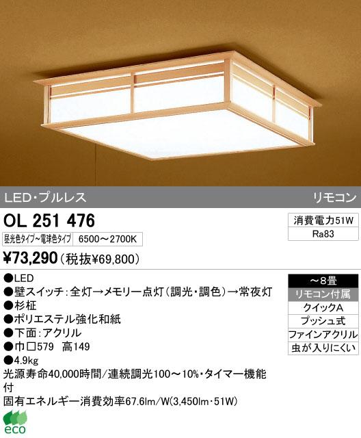 オーデリック(ODELIC) [OL251476] LEDシーリングライト