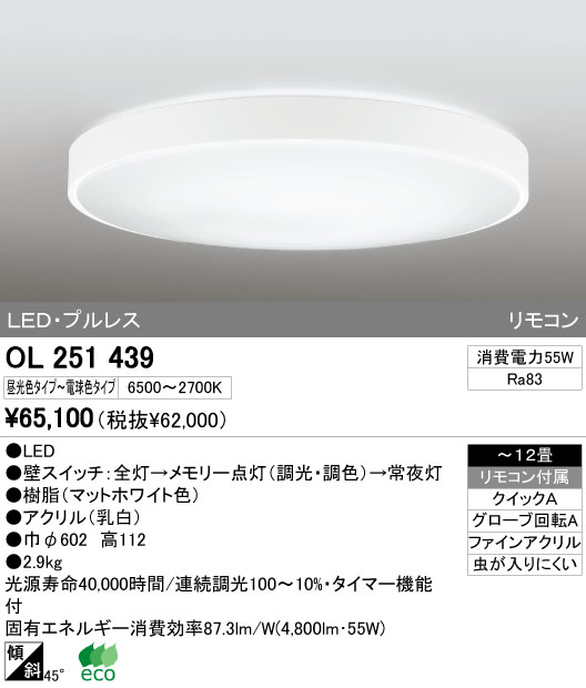 オーデリック 期間限定の激安セール ODELIC 激安 OL251439 LEDシーリングライト