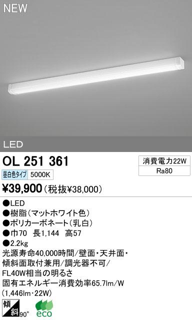 オーデリック ODELIC OL251362 LEDシーリングライト