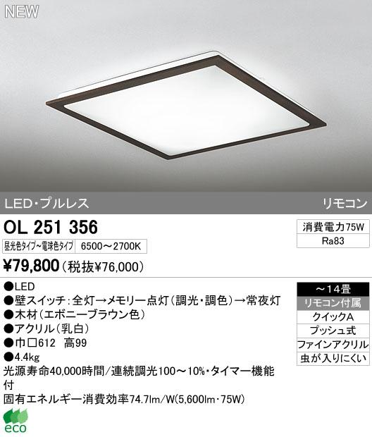 オーデリック(ODELIC) [OL251356] LEDシーリングライト
