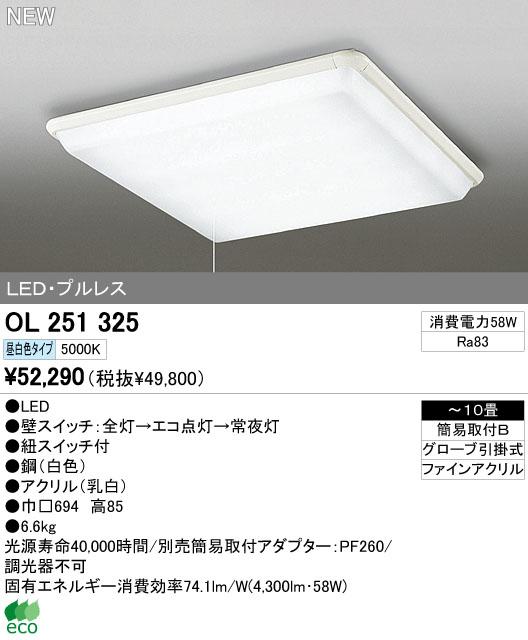 オーデリック(ODELIC) [OL251325] LEDシーリングライト