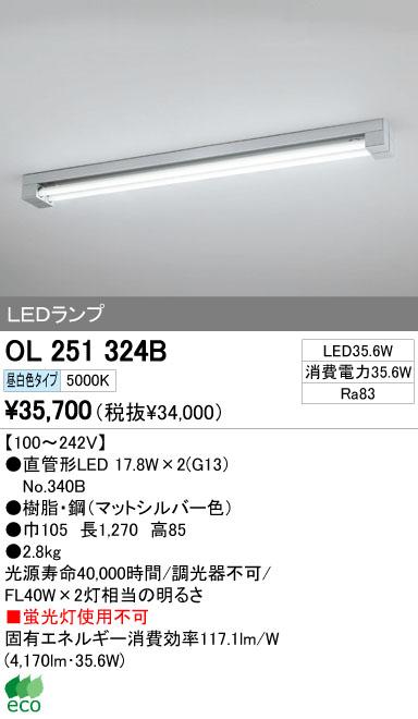 オーデリック ODELIC OL251324B ベースライト・間接照明