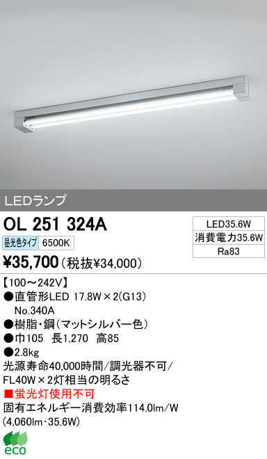 ブランド品専門の オーデリック ODELIC OL251324A ベースライト・間接照明, Happy Smiles 89421184
