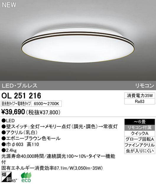 オーデリック(ODELIC) [OL251216] LEDシーリングライト