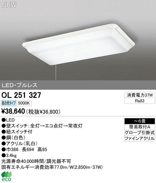 オーデリック(ODELIC) [OL251327] LEDシーリングライト