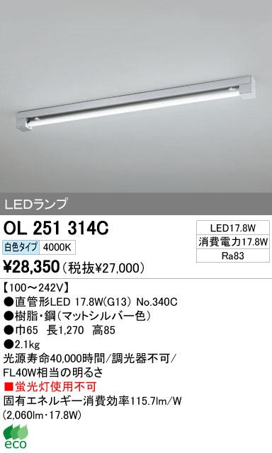 オーデリック ODELIC OL251314C ベースライト・間接照明