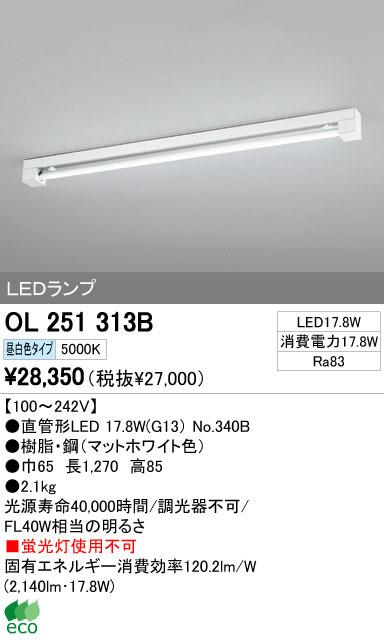 オーデリック ODELIC OL251313B ベースライト