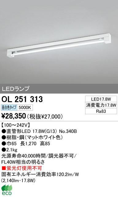オーデリック ODELIC OL251313 LEDベースライトマットホワイト