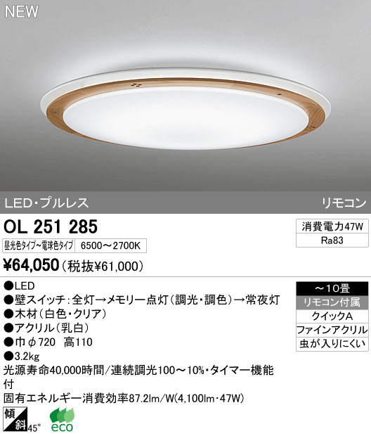 オーデリック ODELIC OL251285 LEDシーリングライト