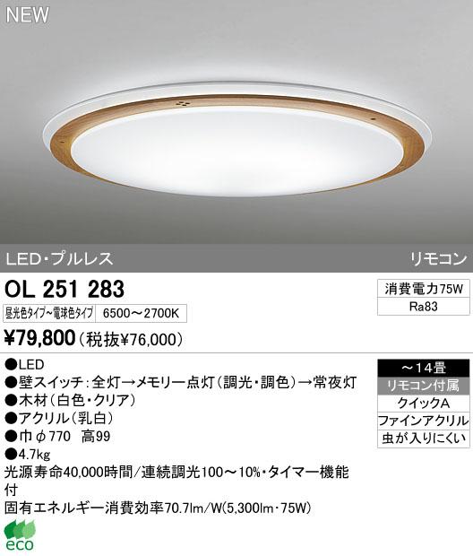 オーデリック(ODELIC) [OL251283] LEDシーリングライト