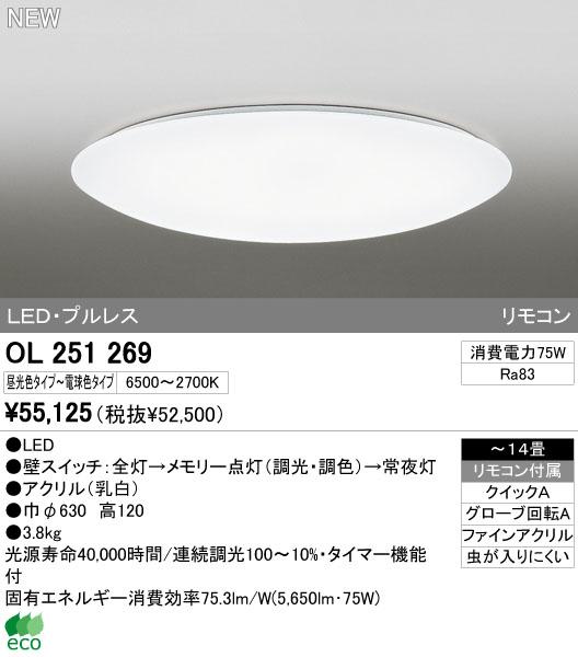 オーデリック(ODELIC) [OL251269] LEDシーリングライト
