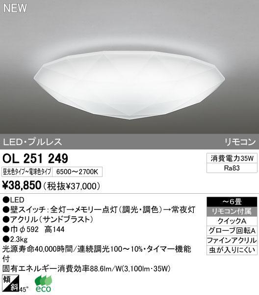 オーデリック(ODELIC) [OL251249] LEDシーリングライト