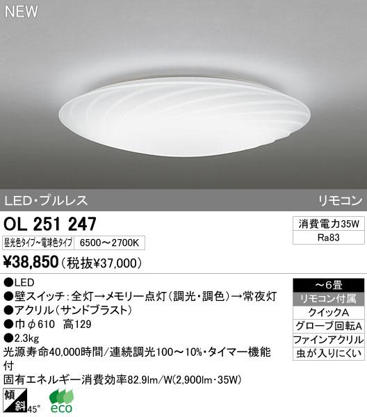 オーデリック(ODELIC) [OL251247] LEDシーリングライト