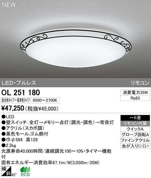 オーデリック ODELIC OL251180 LEDシーリングライト