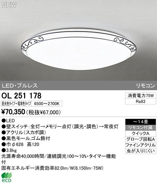 オーデリック ODELIC OL251178 LEDシーリングライト
